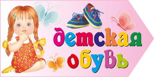 Картинки с надписью обувь